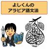 【アラビア文字】アルファベット一覧表(アラビア語)
