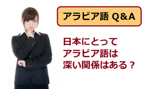 アラビア語Q&A「日本にとってアラビア語は深い関係はある?」