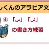 【アラビア文字】4.「س」「ش」の書き方練習(アラビア語)