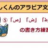 【アラビア文字】5.「ص」「ض」「ط」「ظ」の書き方練習(アラビア語)