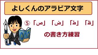 よしくんのアラビア文字5サムネ用