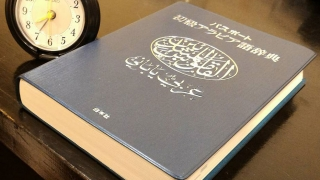 アラビア語辞典