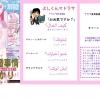 新婚雑誌「セキシィ」とアラビア語方言BOOK