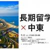 13日(日)にクウェート留学のオンライン講演会をします。